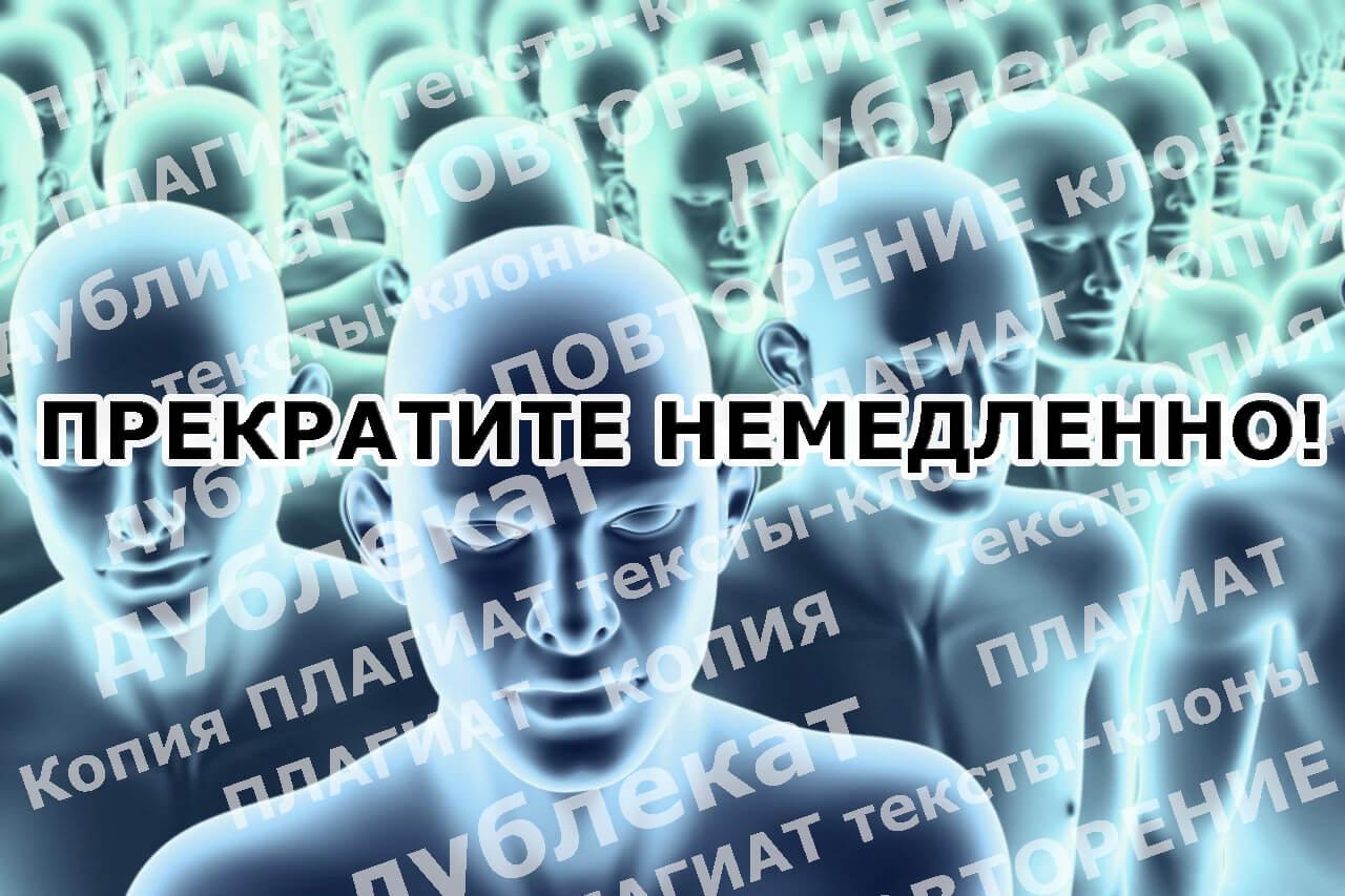teksty-klony-meshayut-prodazham