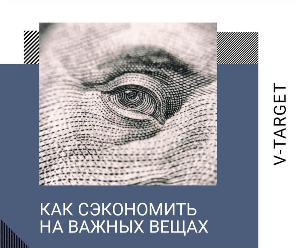 sehkonomit-na-sozdanii-sajta