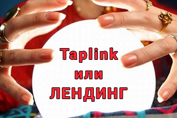 taplink-ili-lending